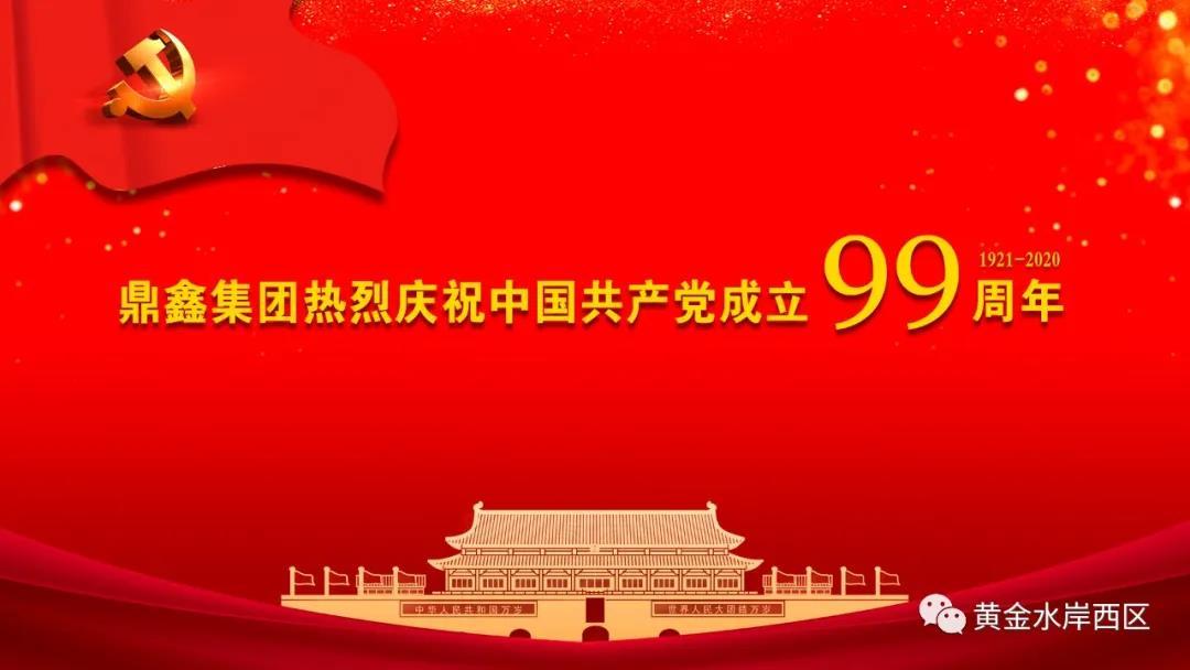 鼎鑫集团热烈庆祝中国共产党成立99周年!